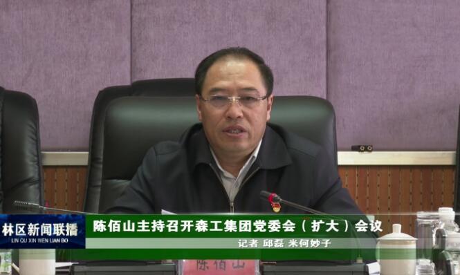 陈佰山主持召开森工集团党委会(扩大)会议