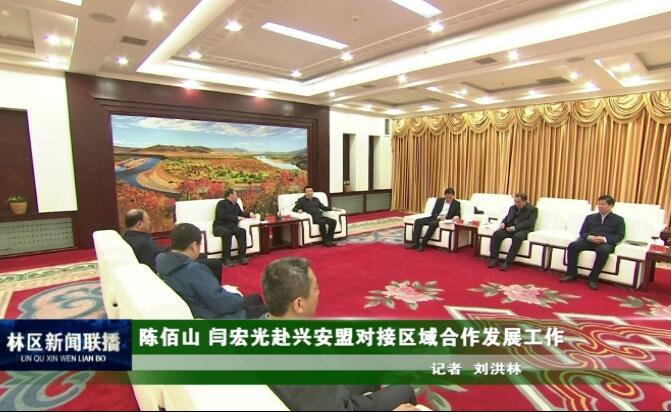 陈佰山 闫宏光赴兴安盟对接区域合作发展工作