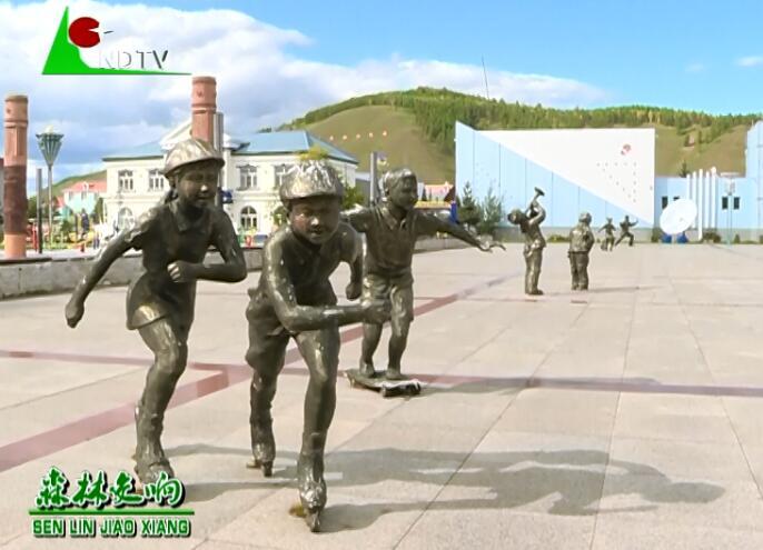 201700917林区新闻联播