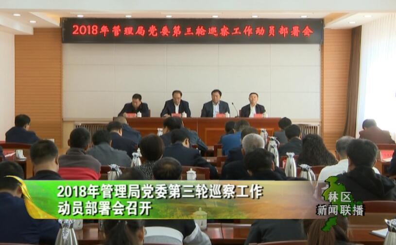 2018年管理局党委第三轮巡察工作动员部署会召开
