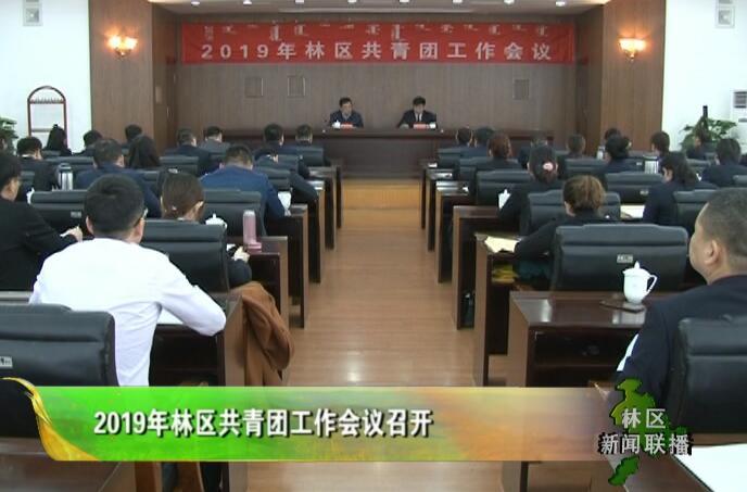 20190321林区新闻联播