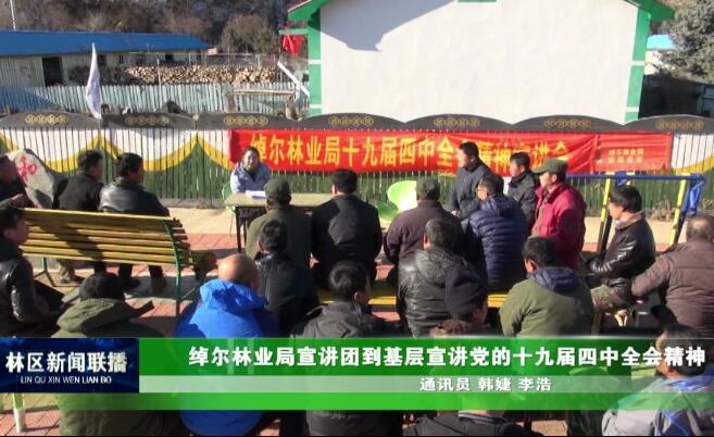 20191112林区新闻联播